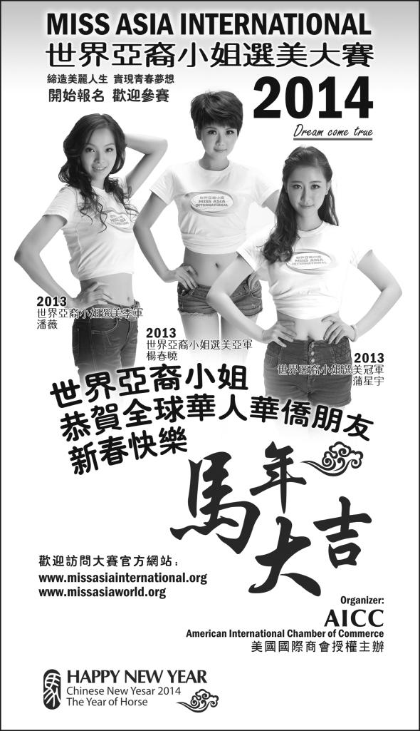 MissAsia011714b